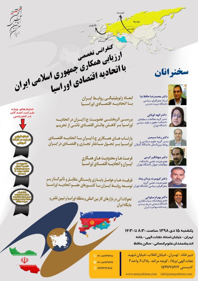 کنفرانس تخصصی ارزیابی همکاریجمهوری اسلامی ایران با اتحادیه اقتصادی اوراسیا