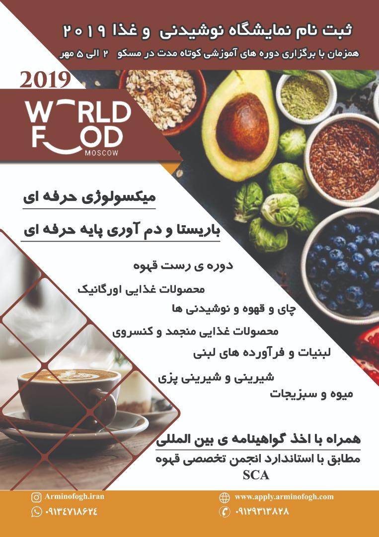 نمایشگاه نوشیدنی و غذا 2019