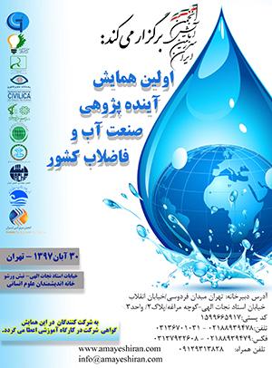نخستین همایش آینده پژوهی آب